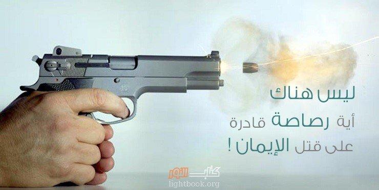 ليس هناك أية رصاصة قادرة على قتل الإيمان - حكاية إيمانية