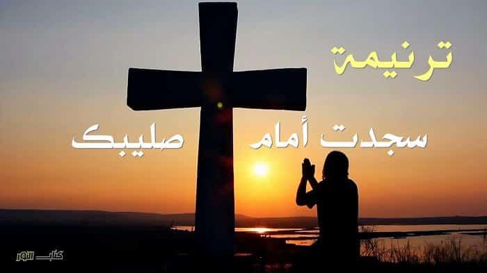 Photo of ترنيمة سجدت أمام صليبك أنظر جراحاتك بصوت الأب هوفيك بودقيان