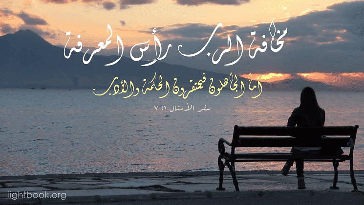 Photo of آيات عن الأدب الاستقامة Good Manners عربي إنجليزي